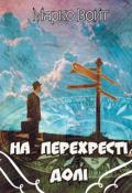 """Обкладинка книги """"На перехресті долі """""""