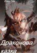 "Обкладинка книги ""Драконова Казка"""
