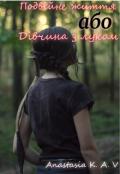 """Обкладинка книги """"Подвійне життя або Дівчина з луком"""""""