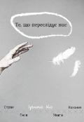 """Обкладинка книги """"Те, що переслідує нас """""""