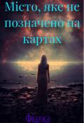 "Обкладинка книги ""Місто, яке не позначено на картах"""