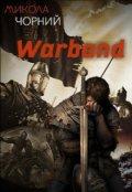 """Обкладинка книги """"Warband"""""""
