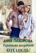 """Обкладинка книги """"Терміново потрібний коханець!"""""""