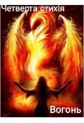 """Обкладинка книги """"Четверта стихія Вогонь"""""""