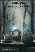 "Book cover ""Минута до конца света"""