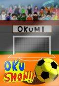 """Portada del libro """"Okushon!! Los Lobos del Futsal"""""""