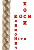 """Обкладинка книги """"Коси"""""""