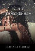 """Обкладинка книги """"Дощ із проясненням"""""""