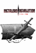 "Portada del libro ""Metalord Revolution"""
