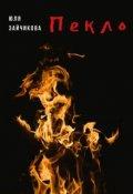 "Book cover ""Пекло"""
