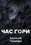 "Обкладинка книги ""Час гори"""