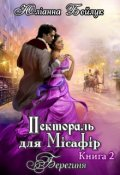 """Обкладинка книги """"Пектораль для Місафір - 2. Берегиня"""""""