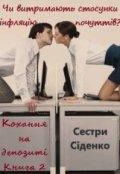 """Обкладинка книги """"Кохання на депозиті. Книга 2"""""""