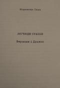 """Обкладинка книги """"Легенди степів: вершник і дракон"""""""