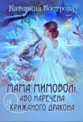"Обкладинка книги ""Мама мимоволі, або Наречена крижаного дракона"""