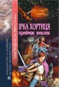 """Обкладинка книги """"Ірка Хортиця приймає виклик"""""""