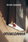 """Обкладинка книги """"ОповІдання"""""""