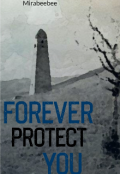 """Book cover """"Forever protect you """""""
