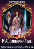 """Обкладинка книги """"Мій демонічний бос"""""""