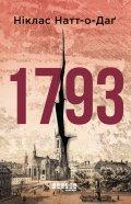 """Обкладинка книги """"1793"""""""