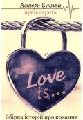 """Обкладинка книги """"Кохання-це..."""""""