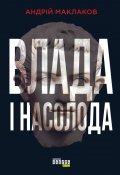 "Обкладинка книги ""Влада і насолода"""