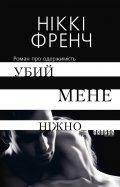 """Обкладинка книги """"Убий мене ніжно"""""""