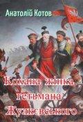 """Обкладинка книги """"Кохана жінка гетьмана Жулкєвського """""""