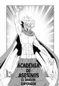 """Portada del libro """"Academia de Asesinos: Kaizer, El Dragon Emperador"""""""