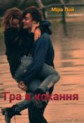 """Обкладинка книги """"Гра в кохання """""""