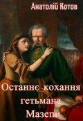 """Обкладинка книги """"Останнє кохання гетьмана Мазепи """""""
