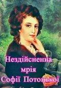 """Обкладинка книги """"Нездійсненна мрія Софії Потоцької """""""