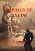 "Обкладинка книги ""Prophesy of Pendor"""