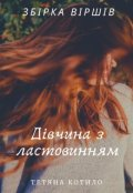 """Обкладинка книги """"Збірка віршів. Дівчина з ластовинням"""""""
