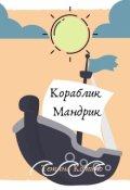 """Обкладинка книги """"Кораблик Мандрик"""""""