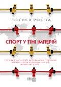 """Обкладинка книги """"Спорт у тіні імперій"""""""