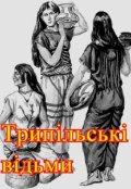 """Обкладинка книги """"Трипільські відьми """""""