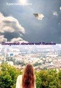 """Обкладинка книги """"Паперовий літачок над Львовом"""""""