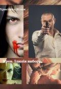 """Обкладинка книги """"Кров. Ілюзія вибору"""""""