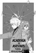 """Portada del libro """"Academia de Asesinos: Lucian y Maia, Fuerza Revolucionaria"""""""