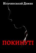 """Обкладинка книги """"Покинуті"""""""