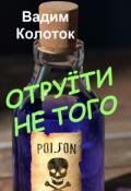 "Обкладинка книги ""Отруїти не того"""