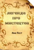"Обкладинка книги ""Легенда про мистецтва"""
