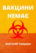 "Обкладинка книги ""Вакцини немає"""