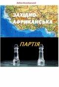 """Обкладинка книги """"Західноафриканська партія"""""""