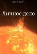 """Book cover """"Личное дело"""""""
