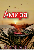 """Book cover """"Амира """""""
