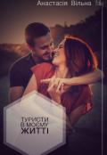 """Обкладинка книги """"Туристи в моєму житті """""""