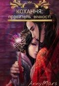 """Обкладинка книги """"Кохання: правитель вічності"""""""