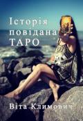 """Обкладинка книги """"Історія повідана Таро """""""